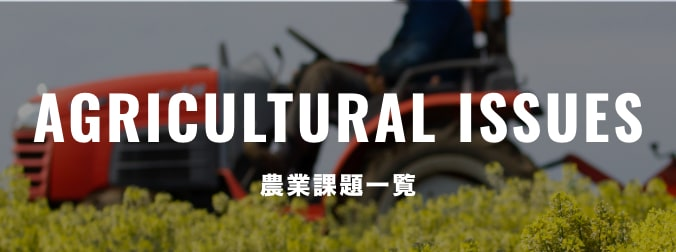 AGRICULTURAL ISSUES 農業課題一覧