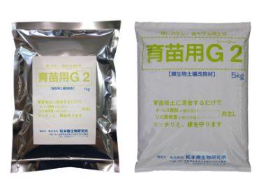 株式会社松本微生物研究所『育苗用G2』