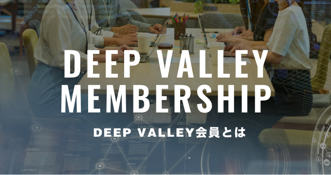 DEEP VALLEY会員とは